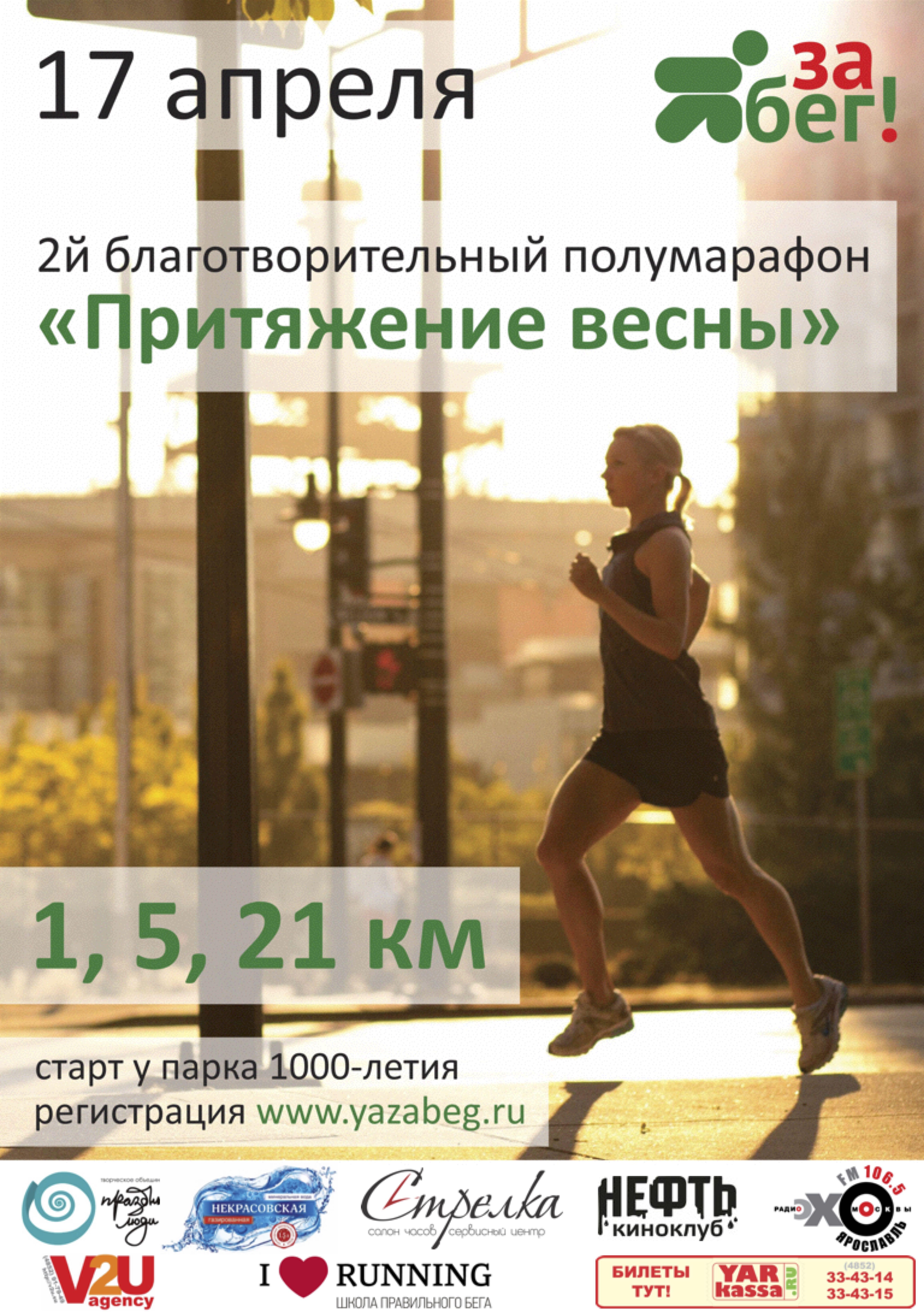 Афиша спонсоры (15 марта)