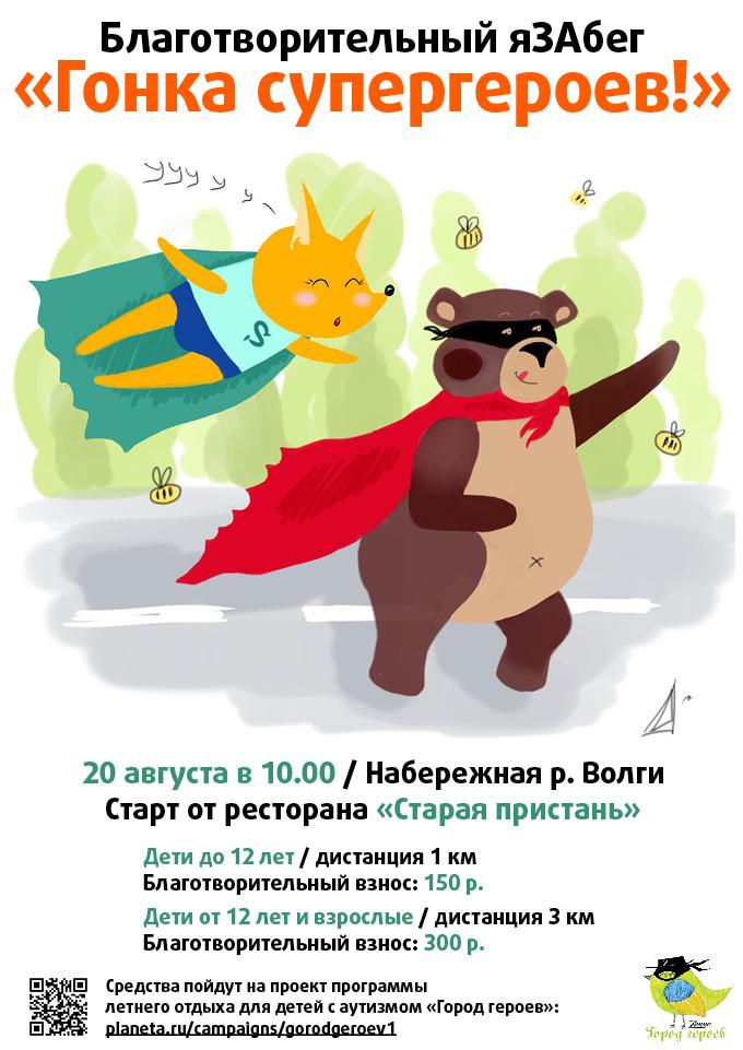 Афиша яЗАбег Кострома
