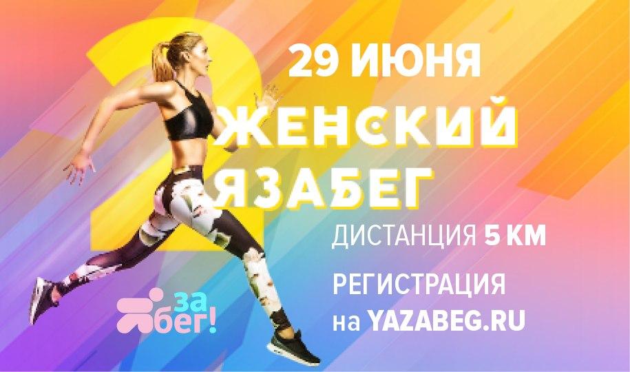 Women's run by yazabeg!